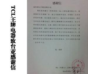 TCL王牌电器致台亚感谢信
